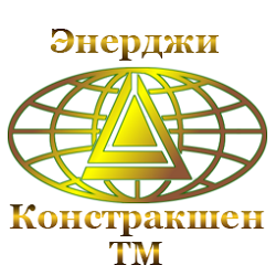ООО «Энерджи Констракшен ™» -